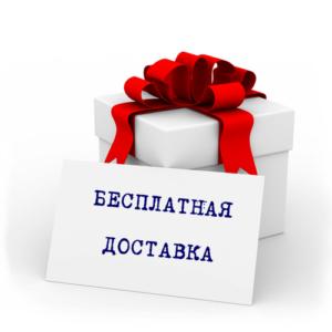 Бесплатная АВИА доставка при заказе от 2500 руб на любые капсулы